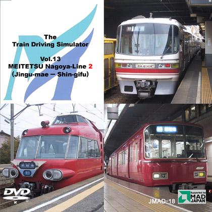 鉄道運転シミュレータ Vol.13 名古屋鉄道2の画像