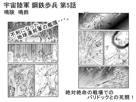 宇宙陸軍 鋼鉄歩兵 第5話の画像