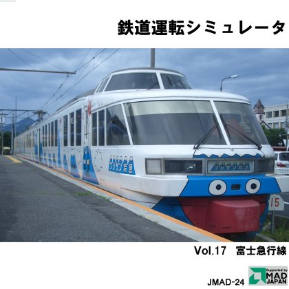 鉄道運転シミュレータ Vol.17 富士急行の画像