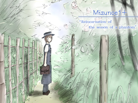 Mizunoe1+の画像