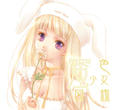 蜜色少女図鑑の画像