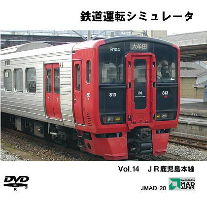鉄道運転シミュレータ Vol.14 鹿児島本線の画像