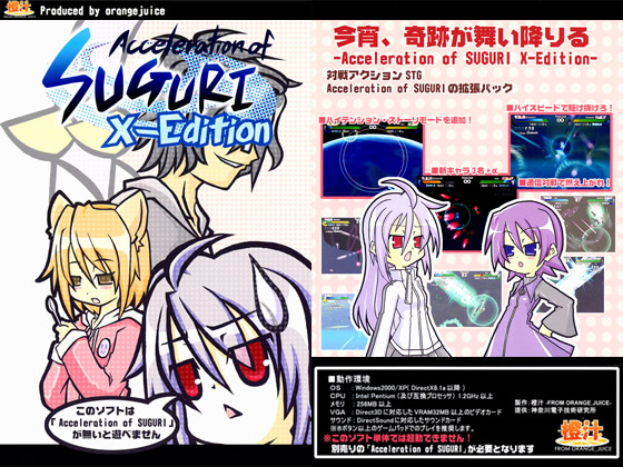 Acceleration of SUGURI X-Editionの画像