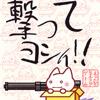 撃ってヨシィ!!