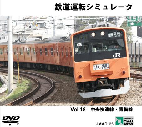 鉄道運転シミュレータ Vol.18 中央快速線・青梅線の画像