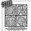 育児戦争外伝 〜赤い髪の少年〜