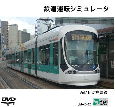 鉄道運転シミュレータ Vol.19 広島電鉄の画像