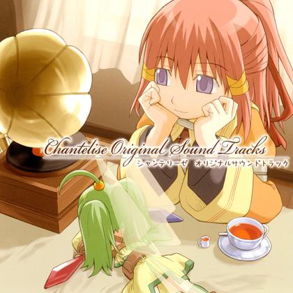 シャンテリーゼ オリジナルサウンドトラックの画像