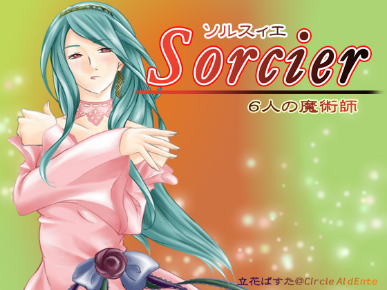 Sorcier〜ソルスィエ〜 6人の魔術師の画像
