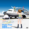 ふらいとエアプレインズ FlightPlan000[ROOL OUT]