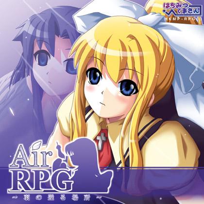 Air RPG ver.2.5-羽根の還る場所-の画像