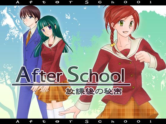 After School〜放課後の秘密〜の画像
