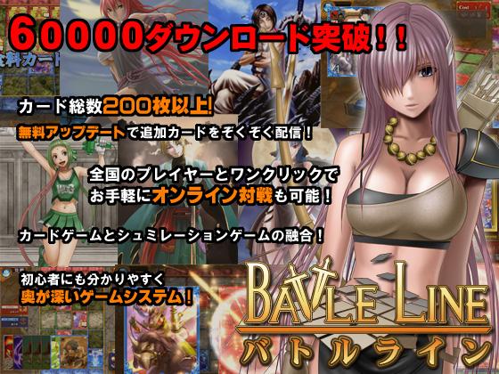 BATTLE LINE —バトルライン— ダウンロード版Ver.3.01.00の画像