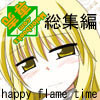 happy flame time総集編