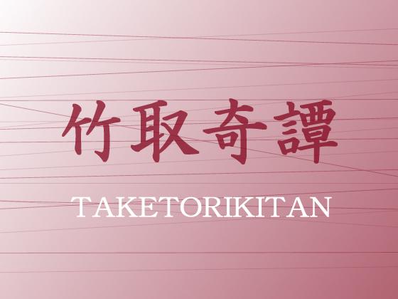 竹取奇譚 音声なし 無料配布版の画像