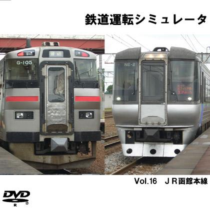 鉄道運転シミュレータ Vol.16 函館本線の画像