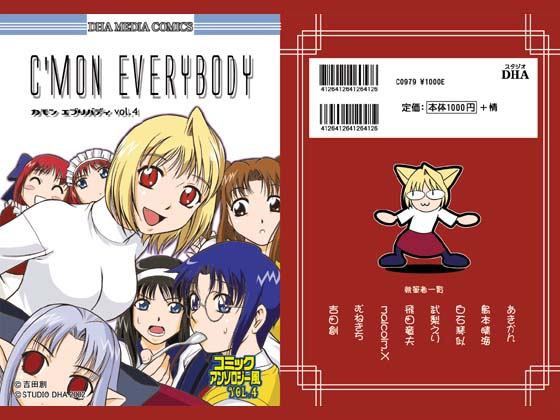 C'MON EVERYBODY VOL.4の画像