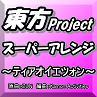 ティアオイエツォン【K.A Mix】