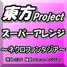 ネクロファンタジア【K.A Mix】