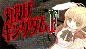 MARU 丸投げキングダムF 第001回から第010回の画像