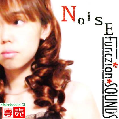 Noiseの画像
