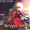 Baroque Stroke 〜東方クラシックス2〜