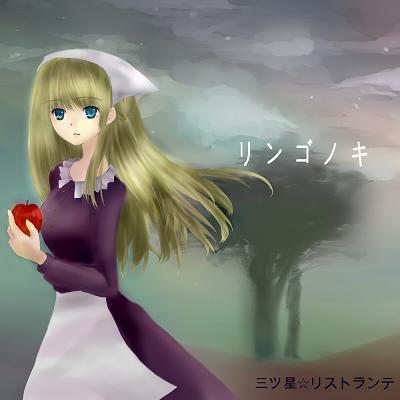 リンゴノキの画像