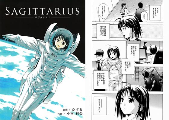 SAGITTARIUSの画像