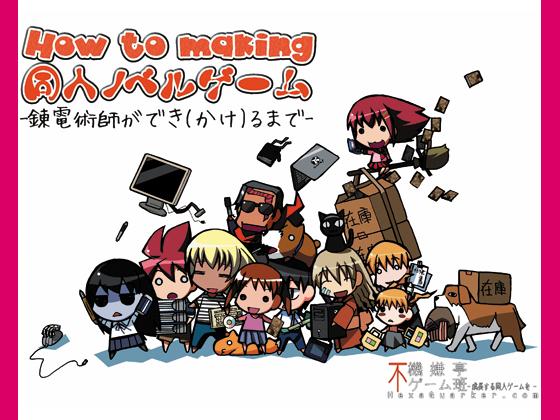 How to making 初めての同人ノベルゲーム 〜錬電術師が でき(かけ)るまで〜の画像