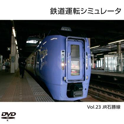 鉄道運転シミュレータ Vol.24 石勝線の画像