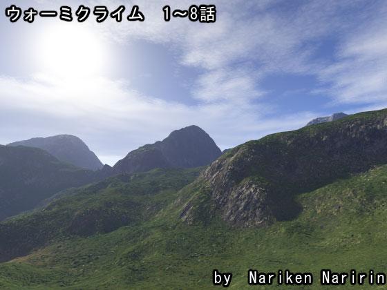 ウォーミクライム 1〜8話の画像