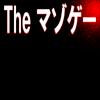 THE マゾゲー