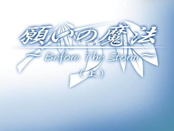 願いの魔法 〜Before The Storm〜(上)の画像