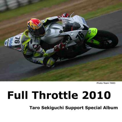 Full Throttle 2010(フルスロットル2010)の画像