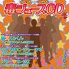 毒ジュースCD vol.4