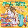 毒ジュースCD vol.3