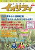 道民雑誌イォリティ3月号(CD)