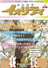 道民雑誌イォリティ4月号(DVD)