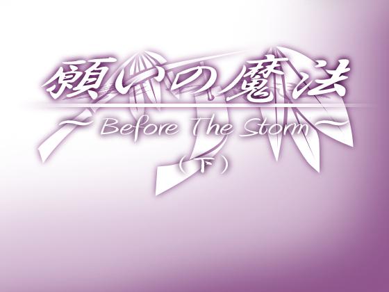 願いの魔法 〜Before The Storm〜(下)の画像