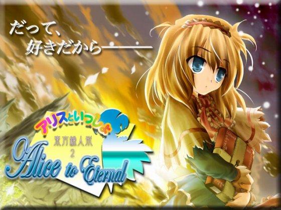 東方繰人形2 アリスといっしょ -Alice to Eternal-の画像