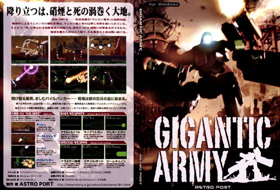 GIGANTIC ARMYの画像