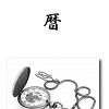 暦〜TRPGガジェットライブラリーシリーズ2
