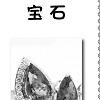 宝石〜TRPGガジェットライブラリーシリーズ3