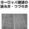 ヨーロッパ諸語の読み方・綴り方〜TRPGガジェットライブラリーシリーズ4