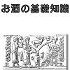 お酒の基礎知識〜TRPGガジェットライブラリーシリーズ5