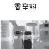 香辛料〜TRPGガジェットライブラリーシリーズ6