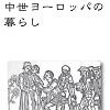 中世ヨーロッパの暮らし〜TRPGガジェットライブラリーシリーズ7