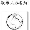 欧米人の名前〜TRPGガジェットライブラリーシリーズ9