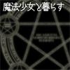 魔法少女と暮らす 第01〜04話(完結)