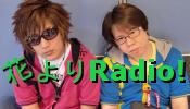 HYR 花よりRadio! 第001回から第010回の画像